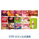 【おひとり様1点限り】キットカット バラエティアソートセット【KITKAT チョコレート】