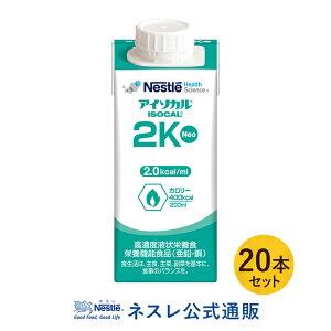 アイソカル 2KNeo 200ml × 20本【介護食 流動食】