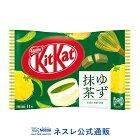 【ネスレ公式通販】キットカットミニゆず抹茶11枚【KITKATチョコレート】