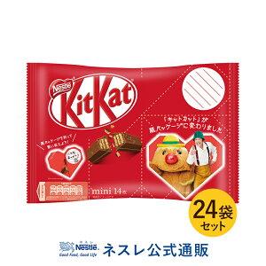キットカット ミニ ハートパッケージ 14枚×24袋セット【ネスレ公式通販・送料無料】【KITKAT チョコレート| ネスレ チョコ お菓子 おかし 菓子 スイーツ 洋菓子 個包装 小分け チョコレートの