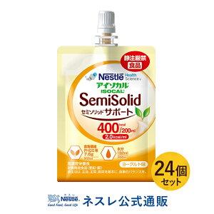 【ネスレ公式通販・送料無料】アイソカル セミソリッド サポート 200ml×24個