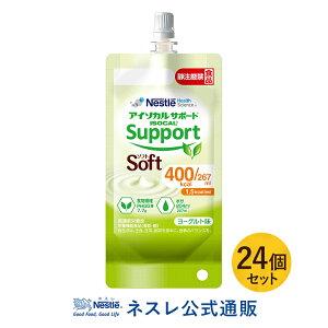 【ネスレ公式通販・送料無料】アイソカルサポート ソフト 267ml×24個
