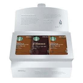 スターバックス オリガミ(R) パーソナルドリップ(R) コーヒーギフト SB-10S【ネスレ公式通販】【 starbucks スタバ スターバックスコーヒーギフト コーヒー 珈琲 ギフト プチギフト お返し ドリップコーヒー】
