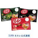 【お一人様1点限り】【ネスレ公式通販】キットカット ミニ ハートパッケージ3種セット【KITKAT チョコレート | ネスレ…
