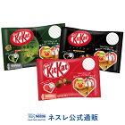 【ネスレ公式通販】キットカットミニハートパッケージ3種セット【KITKATチョコレート】