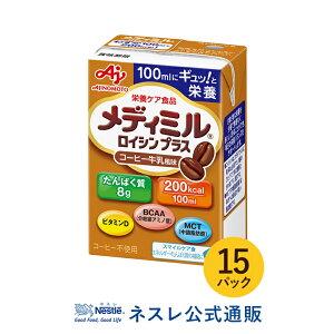 【ネスレ公式通販】メディミル ロイシン プラス コーヒー牛乳風味 100ml