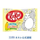 【ネスレ公式通販】キットカット ミニ イースターバナナ 紙 12枚【KITKAT チョコレート】