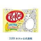 【ネスレ公式通販】キットカットミニイースターバナナ紙12枚【KITKATチョコレート】