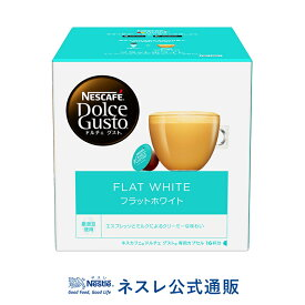 【ネスレ公式通販】ネスカフェ ドルチェ グスト フラットホワイト 【ドルチェグスト カプセル】