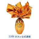 【ネスレ公式通販】ネスレ アルピノ イースターエッグ【チョコレート】