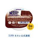 アイソカル ゼリー ハイカロリー チョコレート味 66g×8個セット【アイソカルゼリー HC エイチシー ネスレ ゼリー 栄…