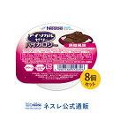 アイソカル ゼリー ハイカロリー 黒糖風味 66g×8個セット【アイソカルゼリー HC エイチシー ネスレ ゼリー 栄養ゼリ…