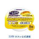 アイソカル ゼリー ハイカロリー スイートポテト味 66g×8個セット【アイソカルゼリー HC エイチシー ネスレ ゼリー …
