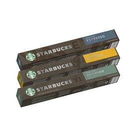 スターバックス ネスプレッソ 専用 カプセル 3種セット | スタバ starbucks スターバックスコーヒー スタバコーヒー スターバ コーヒー 珈琲 コーヒーカプセル レギュラーコーヒー 互換 互換カプセル エスプレッソコーヒー 珈琲カプセル