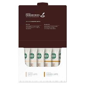 スターバックス(R) プレミアム ミックス ギフト SBP-10S【ネスレ公式通販】【スティックタイプ 個包装】