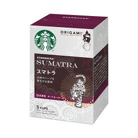 スターバックス オリガミ(R) パーソナルドリップ(R)コーヒー スマトラ 5袋 【ネスレ公式通販】【スタバ starbucks スターバックスコーヒー スタバコーヒー ドリップコーヒー レギュラーコーヒー ドリップ 】