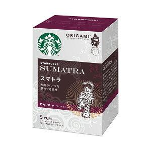 スターバックス オリガミ(R) パーソナルドリップ(R)コーヒー スマトラ 5袋 【ネスレ公式通販】【スタバ starbucks スターバックスコーヒー スタバコーヒー ドリップコーヒー レギュラーコーヒ