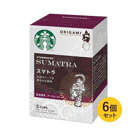 スターバックス オリガミ(R) パーソナルドリップ(R)コーヒー スマトラ 5袋 ×6個セット【ネスレ公式通販】【スタバ starbucks スターバックスコーヒー スタバコーヒー コーヒー】