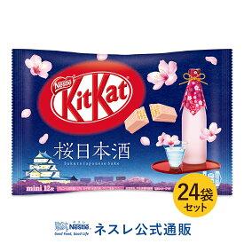キットカット ミニ桜日本酒 12枚 ×24袋セット【ネスレ公式通販・送料無料】【KITKAT チョコレート】
