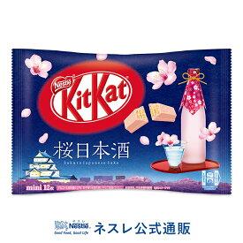 キットカット ミニ 桜日本酒 12枚【ネスレ公式通販】【KITKAT チョコレート】