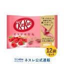 【ネスレ公式通販】キットカット ミニ オトナの甘さ ラズベリー ×12袋セット【KITKAT チョコレート】