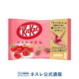 キットカット ミニ オトナの甘さ ラズベリー 12枚【ネスレ公式通販】【KITKAT チョコレート】