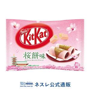 【ネスレ公式通販】キットカット ミニ 桜餅味 12枚【KITKAT チョコレート】