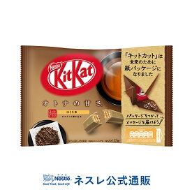 キットカット ミニ オトナの甘さ ほうじ茶 12枚【ネスレ公式通販】【KITKAT チョコレート】