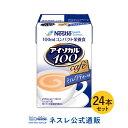 アイソカル 100 ミルクティー味 100ml×24パック【NHS アイソカル ネスレ リソース ペムパル pempal isocal バランス…