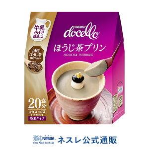 ネスレ ドチェロ ほうじ茶プリン【ネスレ公式通販】【業務用食品】