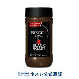 ネスカフェ エクセラ ブラックロースト 180g【ネスレ公式通販】【脱 インスタントコーヒー】