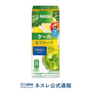 ネスレ ケール&フルーツ 5本入【ネスレ公式通販】【スティックタイプ 個包装】