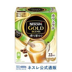 ネスカフェ ゴールドブレンド 香り華やぐ スティックコーヒー 22本入【ネスレ公式通販】【スティックコーヒー 脱 インスタントコーヒー】