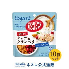 キットカット 毎日のナッツ&クランベリー ヨーグルト味 パウチ×10袋セット【ネスレ公式通販】【KITKAT チョコレート】
