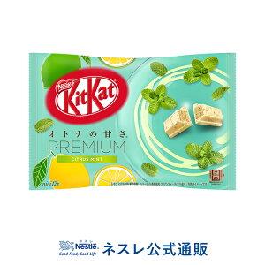 【ネスレ公式通販】キットカット ミニ オトナの甘さ プレミアム シトラスミント 12枚【KITKAT チョコレート】