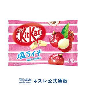 【ネスレ公式通販】キットカット ミニ 塩ライチ 11枚【KITKAT チョコレート】