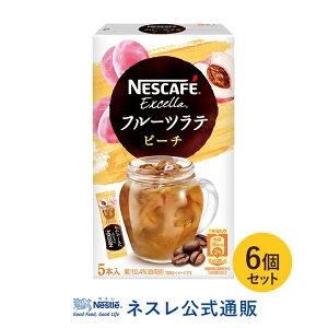 ネスカフェ エクセラ フルーツラテ ピーチ ×6個セット【ネスレ公式通販】【スティックコーヒー 脱 インスタントコーヒー】
