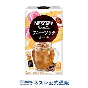ネスカフェ エクセラ フルーツラテ ピーチ【ネスレ公式通販】【スティックコーヒー 脱 インスタントコーヒー】