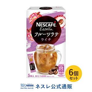ネスカフェ エクセラ フルーツラテ ライチ ×6個セット【ネスレ公式通販】【スティックコーヒー 脱 インスタントコーヒー】