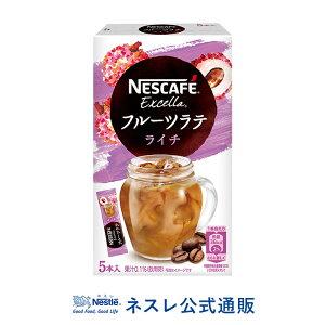 ネスカフェ エクセラ フルーツラテ ライチ【ネスレ公式通販】【スティックコーヒー 脱 インスタントコーヒー】
