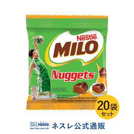 ネスレ ミロ ナゲッツ ×20袋セット【ネスレ公式通販・送料無料】