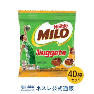 ネスレ ミロ ナゲッツ ×40袋セット【ネスレ公式通販・送料無料】