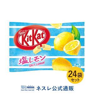 【ネスレ公式通販・送料無料】キットカット ミニ 塩レモン 11枚×24袋セット【KITKAT チョコレート】