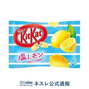 【ネスレ公式通販】キットカット ミニ 塩レモン 11枚【KITKAT チョコレート】