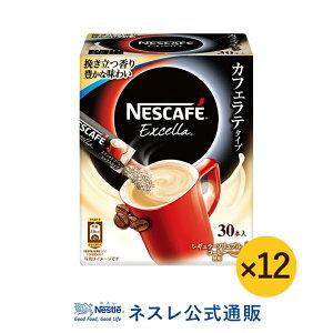 【ネスレ公式通販・送料無料】ネスカフェ エクセラ スティックコーヒー 30本×12【スティックコーヒー 脱 インスタントコーヒー】