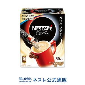 ネスカフェ エクセラ スティックコーヒー 30本【ネスレ公式通販】【スティックコーヒー 脱 インスタントコーヒー】
