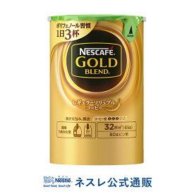 ネスカフェ ゴールドブレンド エコ&システムパック 65g【ネスレ公式通販】【バリスタ 詰め替え】