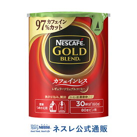 ネスカフェ ゴールドブレンド カフェインレス エコ&システムパック 60g【ネスレ公式通販】【バリスタ 詰め替え】