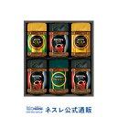 ネスカフェ プレミアム レギュラーソリュブルコーヒー ギフトセット 【ネスレ公式通販・送料無料】【N35-A】