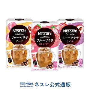 ネスカフェ エクセラ フルーツラテ3種セット【ネスレ公式通販】【スティックコーヒー 脱 インスタントコーヒー】